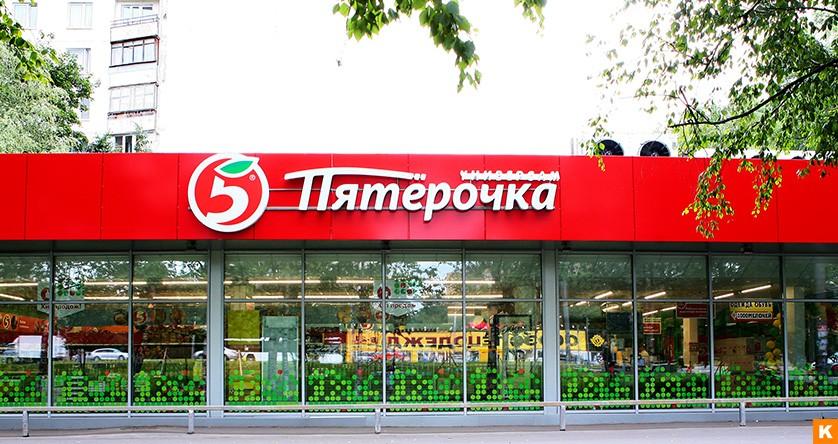 магазины пятерочка